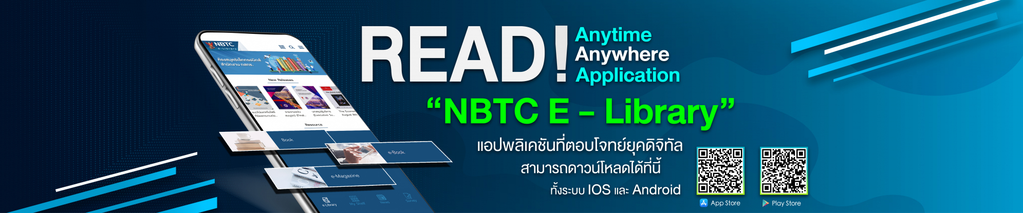 Mobile Application NBTC E-Library